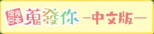 中国語版リンク 蒐發你 中文版