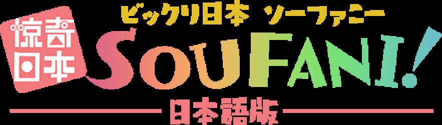 ビックリ日本 ソーファニー