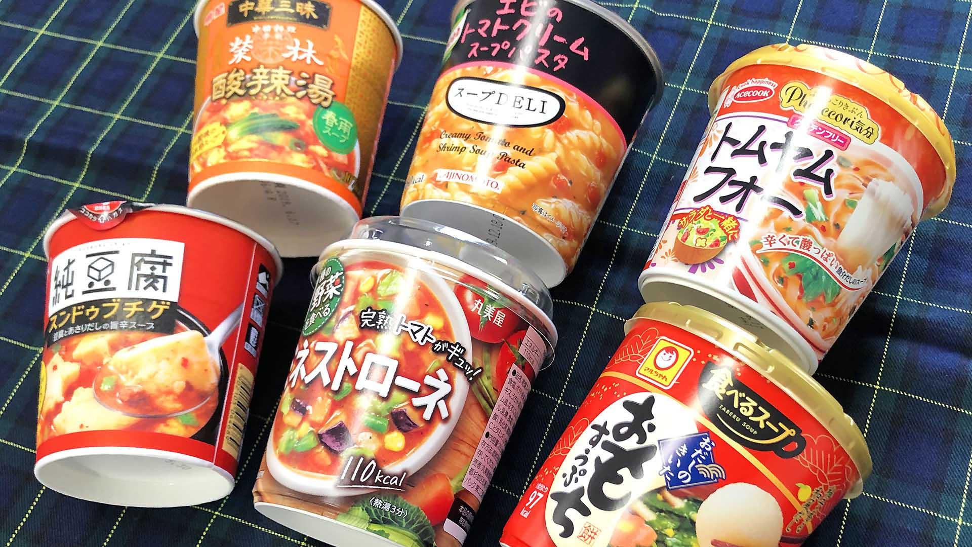 ダイエットの味方!日本の低カロリースープは多国籍なラインナップで味も本格的!