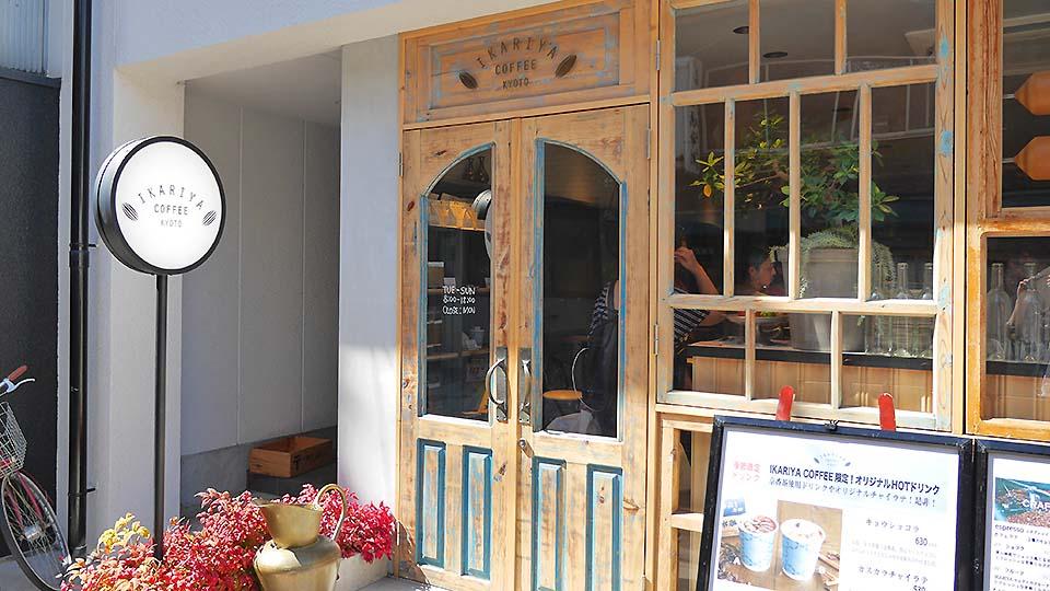 街の喧騒から離れてホッと一息、京都・河原町のコーヒースタンド「IKARIYA COFFEE KYOTO」