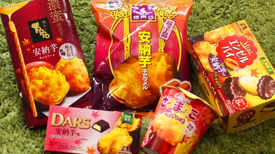 コンビニお菓子は秋一色!旬の「おいもスイーツ」