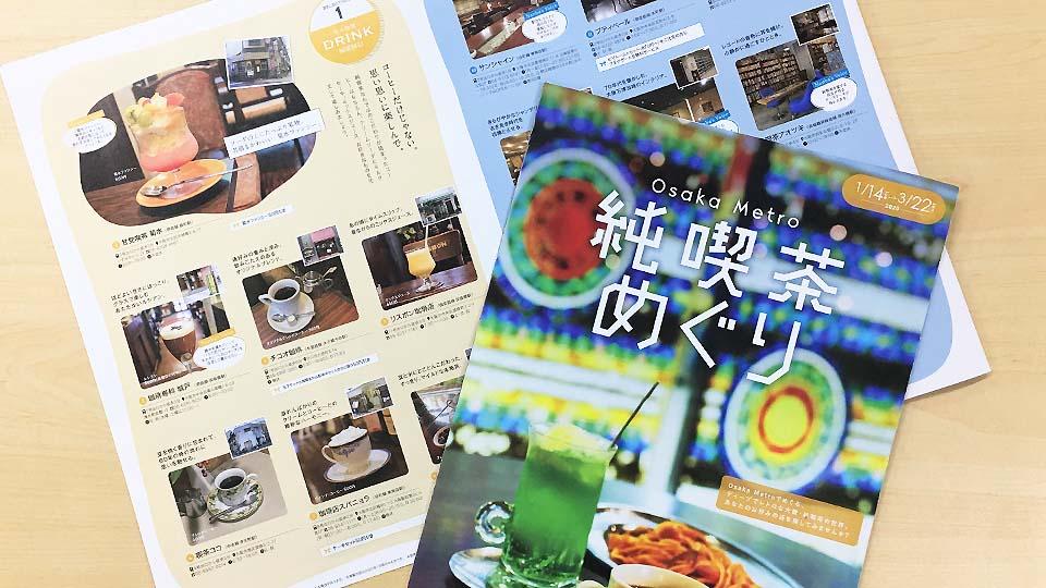 大阪メトロに乗ってレトロな純喫茶めぐり!オススメ純喫茶4選